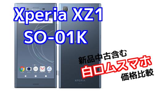 「Xperia XZ1 SO-01K」の白ロムスマホ価格・販売店の比較