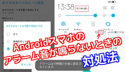 Androidスマホのアラーム(目覚まし)が鳴らない場合の対処法