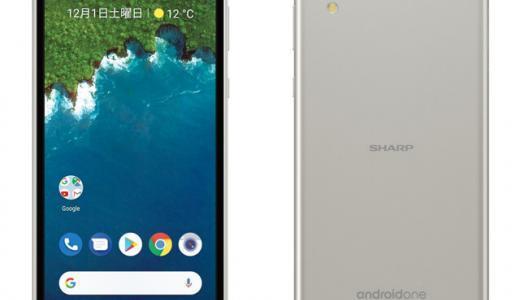 ソフトバンクとワイモバイルから「Android One S5」が登場!スペックや価格・発売日は?