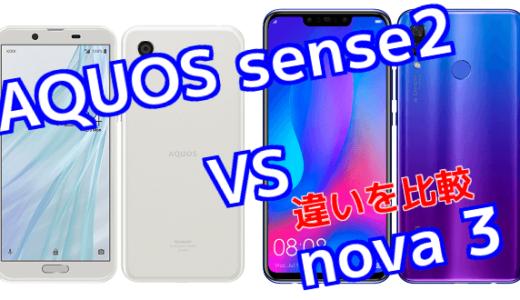 「AQUOS sense2」と「nova 3」のスペックの違いを比較!