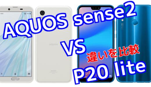 「AQUOS sense2」と「P20 lite」のスペックの違いを比較!