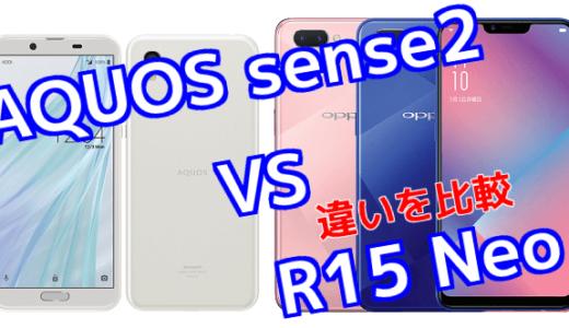 「AQUOS sense2」と「R15 Neo」のスペックの違いを比較!
