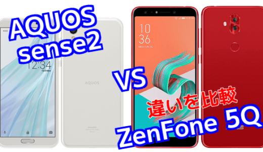 「AQUOS sense2」と「ZenFone 5Q」のスペックの違いを比較!