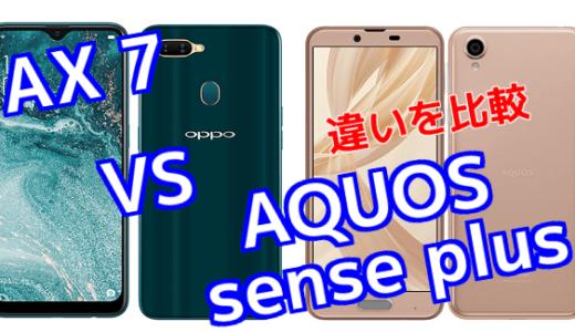 「AX 7」と「AQUOS sense plus」のスペックの違いを比較!