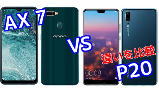 「AX 7」と「P20」のスペックの違いを比較!