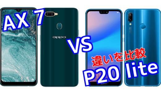 「AX 7」と「P20 lite」のスペックの違いを比較!