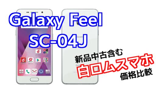 「Galaxy Feel SC-04J」の白ロムスマホ価格・販売店の比較!