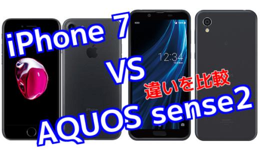 「iPhone 7」と「AQUOS sense2」のスペックの違いを比較!