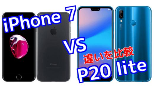 「iPhone 7」と「P20 lite」のスペックの違いを比較!