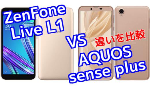 「ZenFone Live (L1)」と「AQUOS sense plus」のスペックの違いを比較!