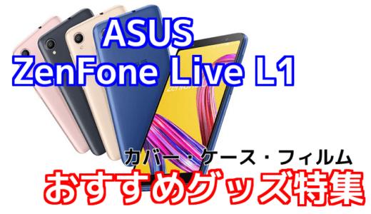 ZenFone Live (L1)のおすすめカバー・ケース・フィルム特集