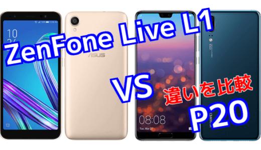 「ZenFone Live (L1)」と「P20」のスペックの違いを比較!