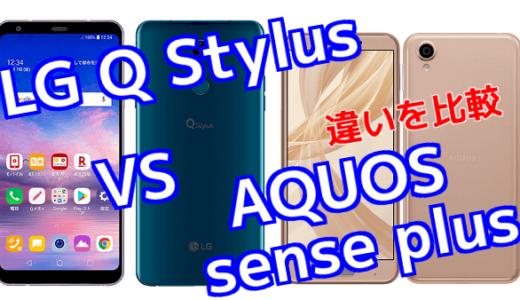 「LG Q Stylus」と「AQUOS sense plus」のスペックの違いを比較!