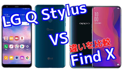 「LG Q Stylus」と「Find X」のスペックの違いを比較!