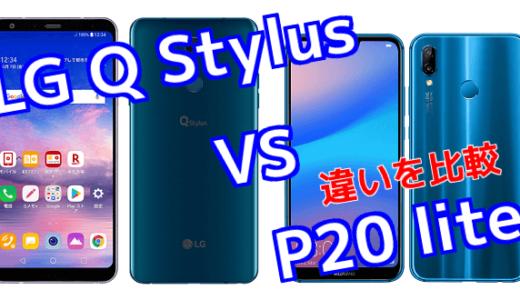 「LG Q Stylus」と「P20 lite」のスペックの違いを比較!