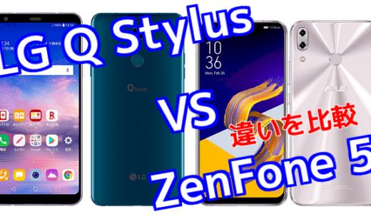 「LG Q Stylus」と「ZenFone 5 ZE620KL」のスペックの違いを比較!