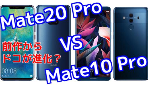 「Mate 20 Pro」と前作「Mate 10 Pro」のスペックの違いを比較!