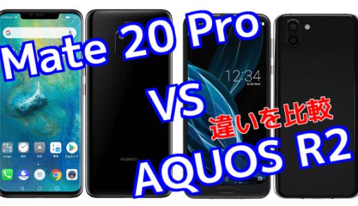 「Mate 20 Pro」と「AQUOS R2」のスペックの違いを比較!