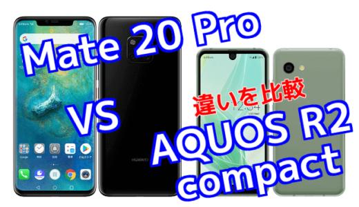 「Mate 20 Pro」と「AQUOS R2 compact」のスペックの違いを比較!