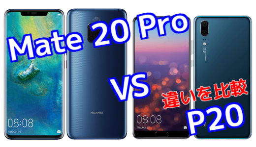 「Mate 20 Pro」と「P20」のスペックの違いを比較!