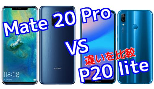 「Mate 20 Pro」と「P20 lite」のスペックの違いを比較!