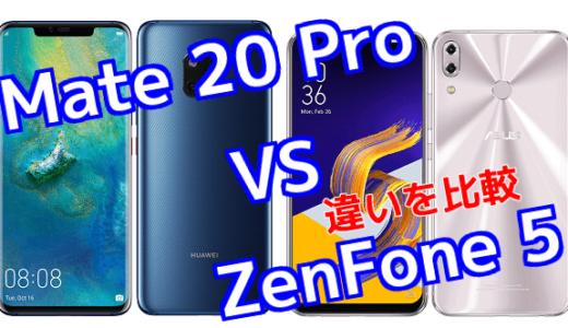 「Mate 20 Pro」と「ZenFone 5 ZE620KL」のスペックの違いを比較!