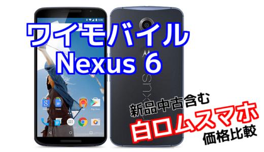 ワイモバイル「Nexus 6」の白ロムスマホ価格・販売店の比較!
