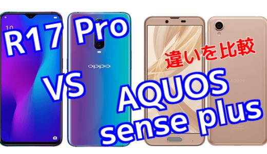 「R17 Pro」と「AQUOS sense plus」のスペックの違いを比較!