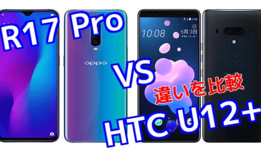 「R17 Pro」と「HTC U12+」のスペックの違いを比較!
