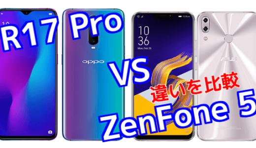 「R17 Pro」と「ZenFone 5 ZE620KL」のスペックの違いを比較!