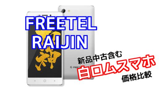 「FREETEL RAIJIN」の白ロムスマホ価格・販売店の比較!