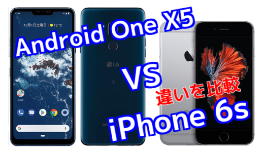 「Android One X5」と「iPhone 6s」のスペックの違いを比較!