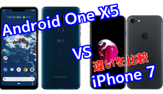 「Android One X5」と「iPhone 7」のスペックの違いを比較!