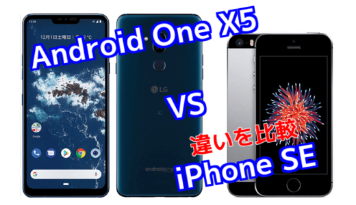 「Android One X5」と「iPhone SE」のスペックの違いを比較!