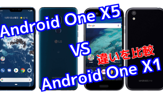 「Android One X5」と「Android One X1」のスペックの違いを比較!