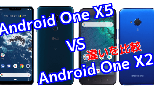 「Android One X5」と「Android One X2」のスペックの違いを比較!