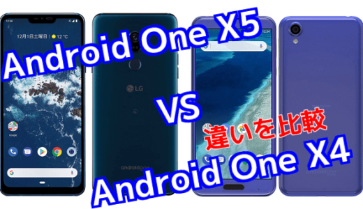 「Android One X5」と「Android One X4」のスペックの違いを比較!