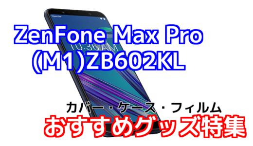 ZenFone Max Pro (M1)のおすすめカバー・ケース・フィルム特集