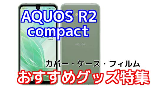 AQUOS R2 compactのおすすめカバー・ケース・フィルム特集