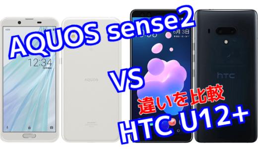 「AQUOS sense2」と「HTC U12+」のスペックの違いを比較!