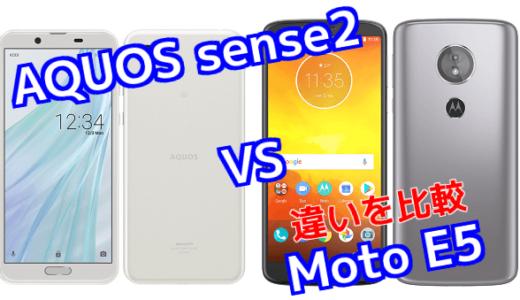 「AQUOS sense2」と「Moto E5」のスペックの違いを比較!
