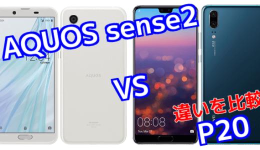 「AQUOS sense2」と「P20」のスペックの違いを比較!