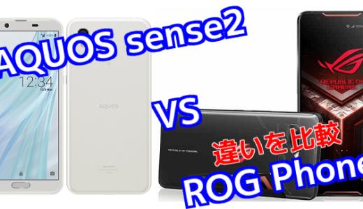 「AQUOS sense2」と「ROG Phone」のスペックの違いを比較!