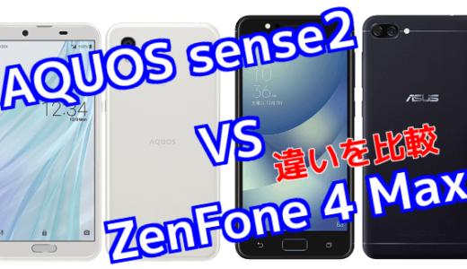 「AQUOS sense2」と「ZenFone 4 Max」のスペックの違いを比較!