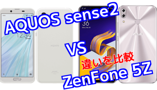 「AQUOS sense2」と「ZenFone 5Z」のスペックの違いを比較!