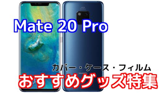 Mate 20 Proのおすすめカバー・ケース・フィルム特集