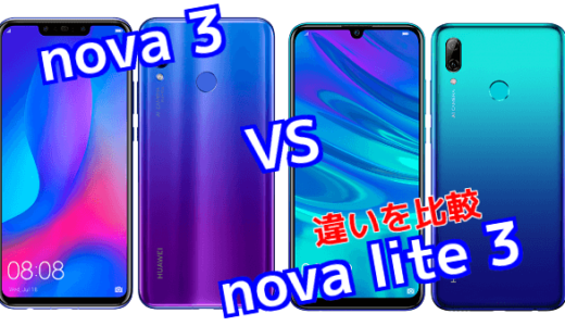 HUAWEI nova 3とnova lite 3のスペックの違いを比較!