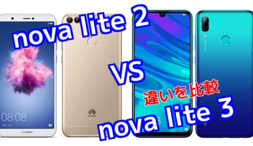 HUAWEI nova lite 2とnova lite 3のスペックの違いを比較!