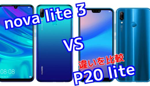 HUAWEI 「nova lite 3」と「P20 lite」のスペックの違いを比較!