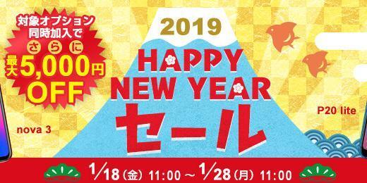 OCNモバイルONEが期間限定キャンペーンを開催!【2019 HAPPY NEW YEAR セール】